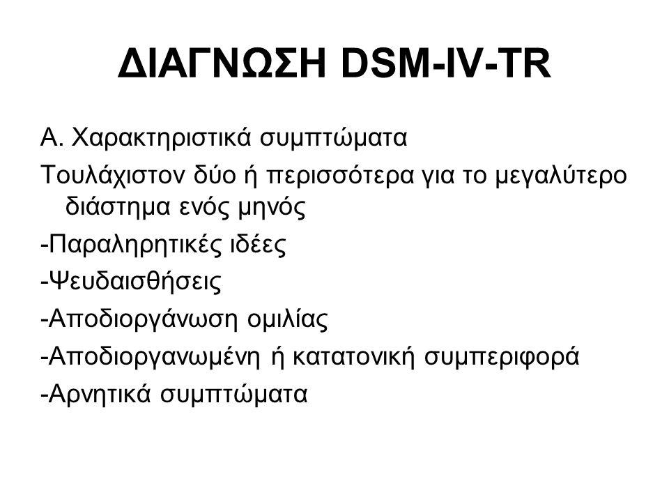 ΔΙΑΓΝΩΣΗ DSM-IV-TR Α. Χαρακτηριστικά συμπτώματα