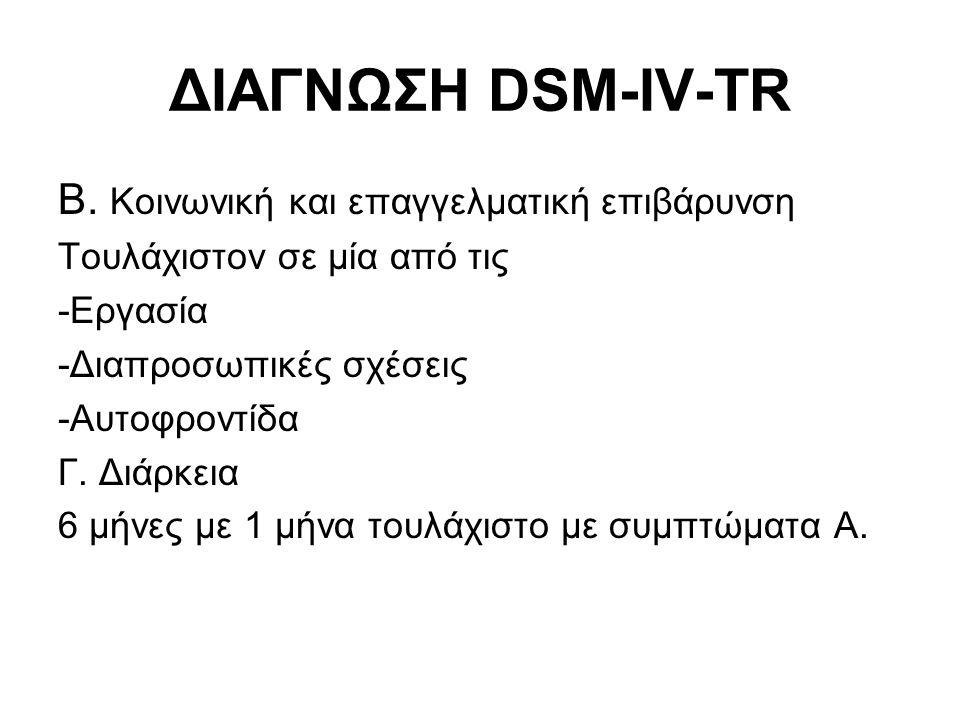 ΔΙΑΓΝΩΣΗ DSM-IV-TR Β. Κοινωνική και επαγγελματική επιβάρυνση
