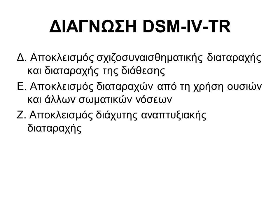 ΔΙΑΓΝΩΣΗ DSM-IV-TR Δ. Αποκλεισμός σχιζοσυναισθηματικής διαταραχής και διαταραχής της διάθεσης.