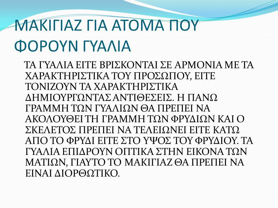 ΜΑΚΙΓΙΑΖ ΓΙΑ ΑΤΟΜΑ ΠΟΥ ΦΟΡΟΥΝ ΓΥΑΛΙΑ