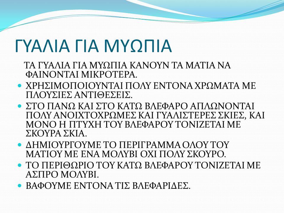 ΓΥΑΛΙΑ ΓΙΑ ΜΥΩΠΙΑ ΤΑ ΓΥΑΛΙΑ ΓΙΑ ΜΥΩΠΙΑ ΚΑΝΟΥΝ ΤΑ ΜΑΤΙΑ ΝΑ ΦΑΙΝΟΝΤΑΙ ΜΙΚΡΟΤΕΡΑ. ΧΡΗΣΙΜΟΠΟΙΟΥΝΤΑΙ ΠΟΛΥ ΕΝΤΟΝΑ ΧΡΩΜΑΤΑ ΜΕ ΠΛΟΥΣΙΕΣ ΑΝΤΙΘΕΣΕΙΣ.