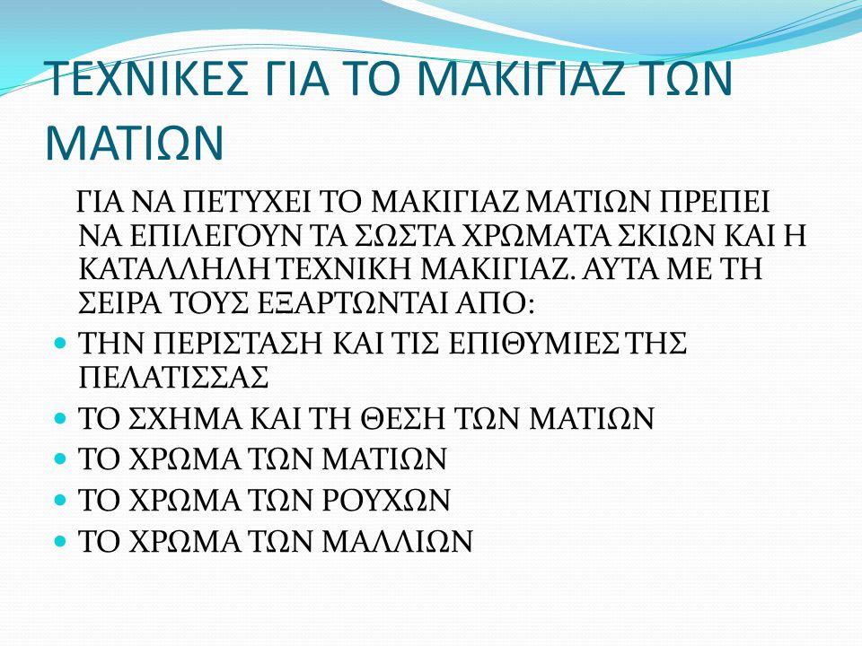 ΤΕΧΝΙΚΕΣ ΓΙΑ ΤΟ ΜΑΚΙΓΙΑΖ ΤΩΝ ΜΑΤΙΩΝ