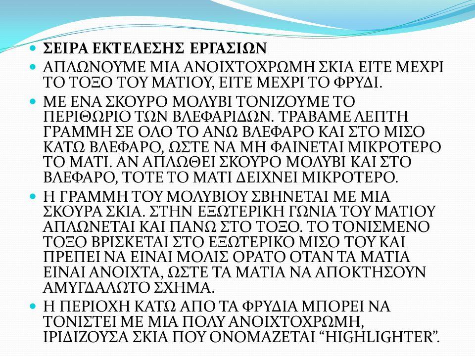 ΣΕΙΡΑ ΕΚΤΕΛΕΣΗΣ ΕΡΓΑΣΙΩΝ
