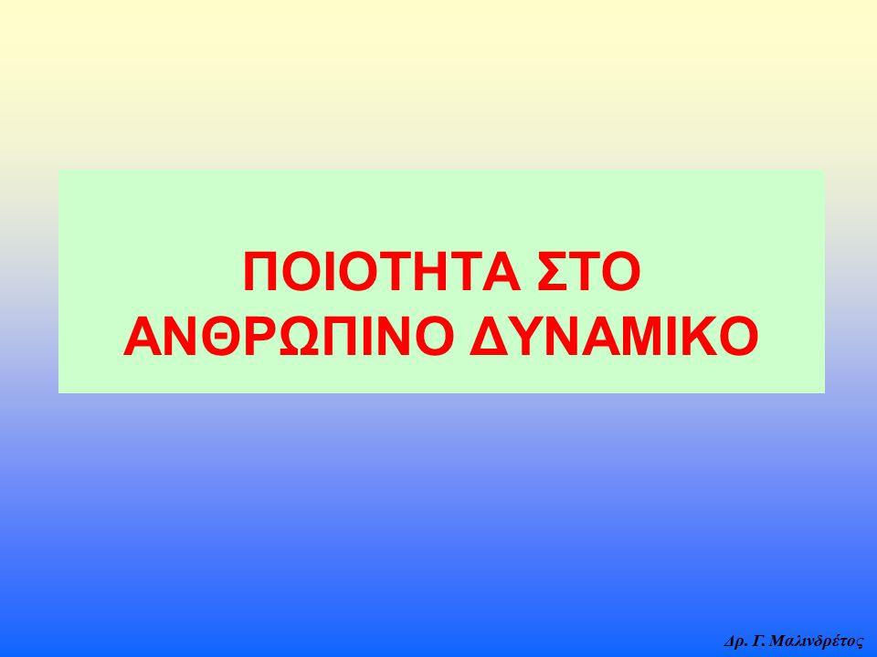 ΠΟΙΟΤΗΤΑ ΣΤO ANΘΡΩΠΙΝΟ ΔΥΝΑΜΙΚΟ