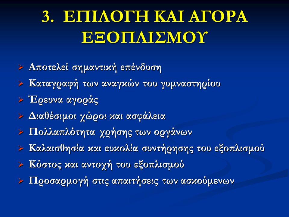 3. ΕΠΙΛΟΓΗ ΚΑΙ ΑΓΟΡΑ ΕΞΟΠΛΙΣΜΟΥ