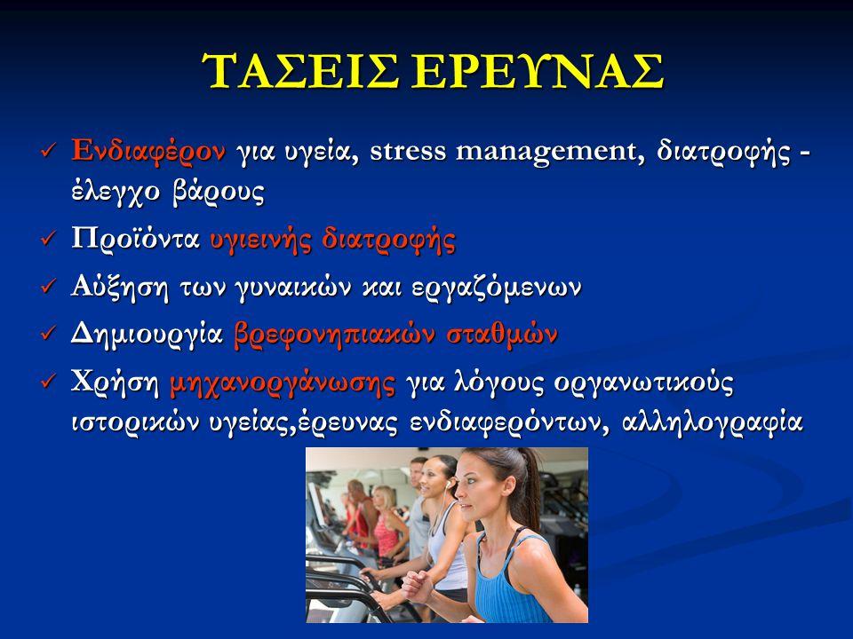 ΤΑΣΕΙΣ ΕΡΕΥΝΑΣ Ενδιαφέρον για υγεία, stress management, διατροφής - έλεγχο βάρους. Προϊόντα υγιεινής διατροφής.