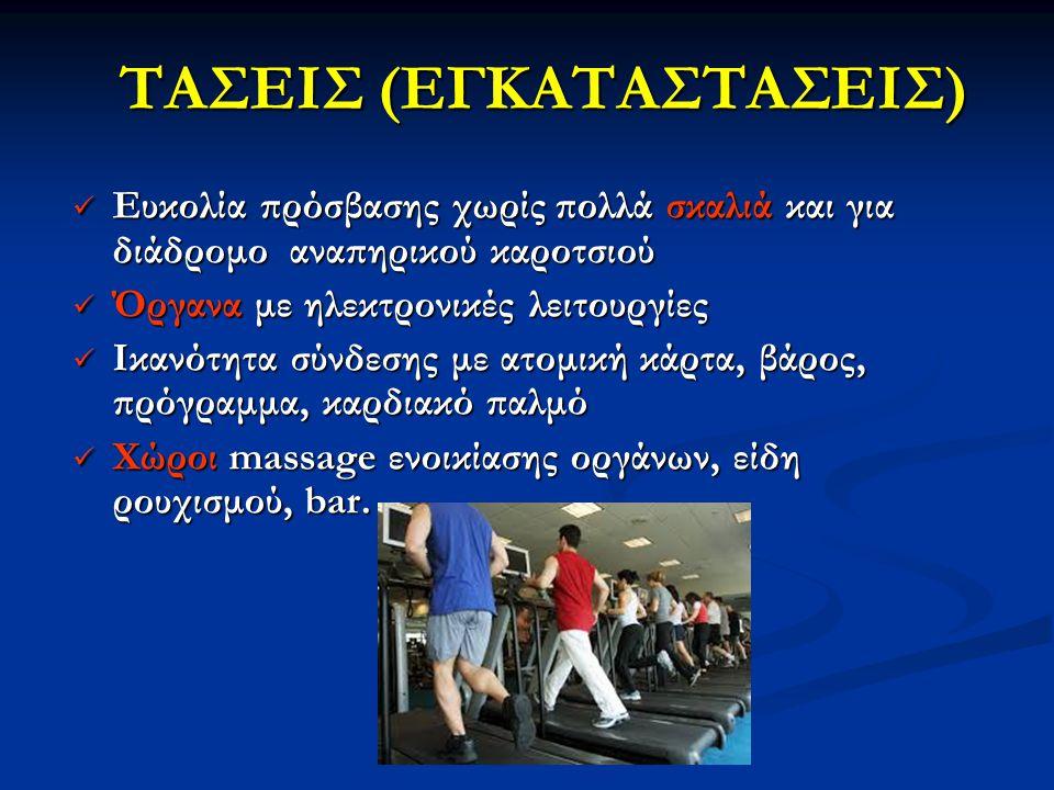 ΤΑΣΕΙΣ (ΕΓΚΑΤΑΣΤΑΣΕΙΣ)