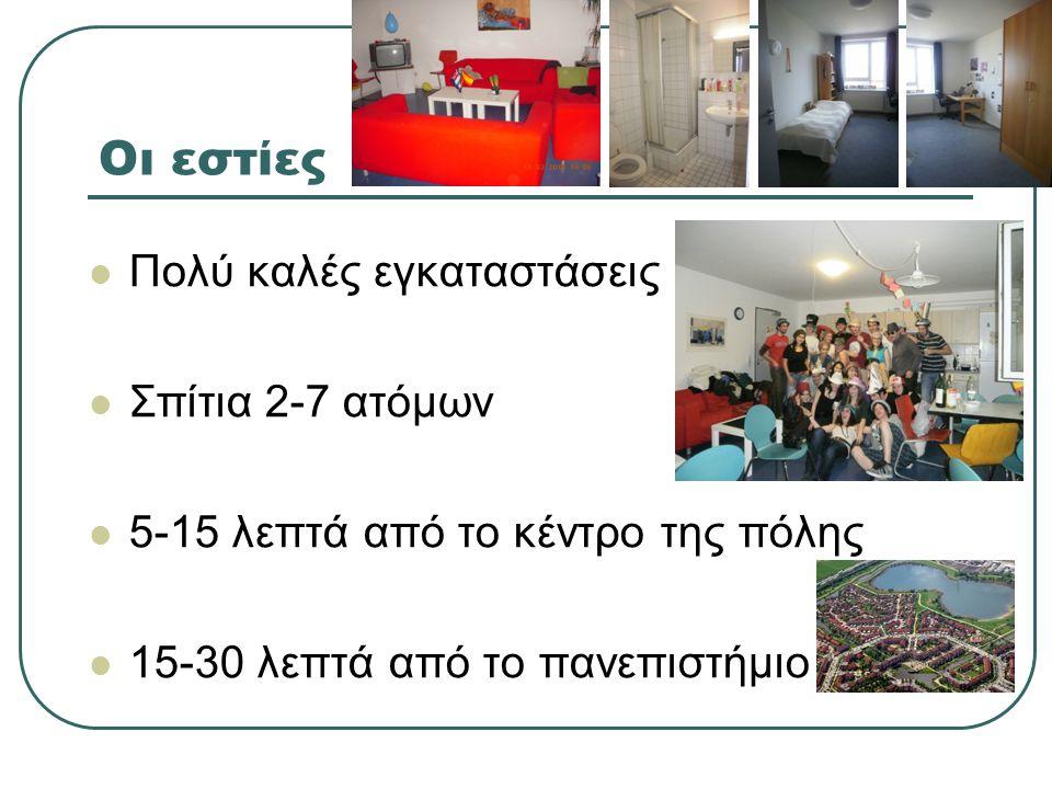 Οι εστίες Πολύ καλές εγκαταστάσεις Σπίτια 2-7 ατόμων