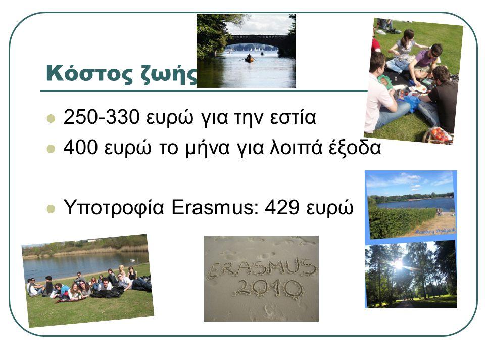 Κόστος ζωής 250-330 ευρώ για την εστία