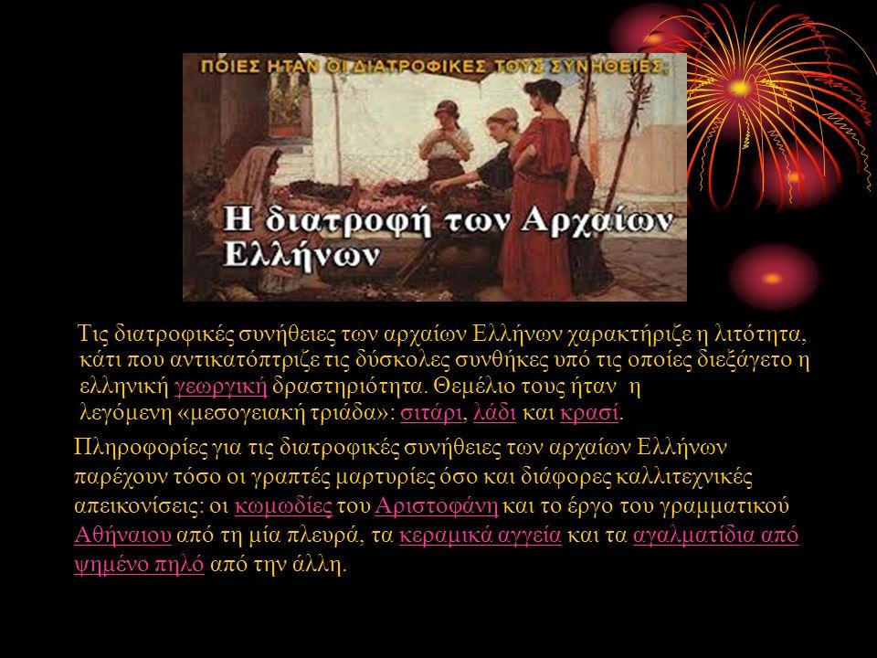 Τις διατροφικές συνήθειες των αρχαίων Ελλήνων χαρακτήριζε η λιτότητα, κάτι που αντικατόπτριζε τις δύσκολες συνθήκες υπό τις οποίες διεξάγετο η ελληνική γεωργική δραστηριότητα. Θεμέλιο τους ήταν η λεγόμενη «μεσογειακή τριάδα»: σιτάρι, λάδι και κρασί.