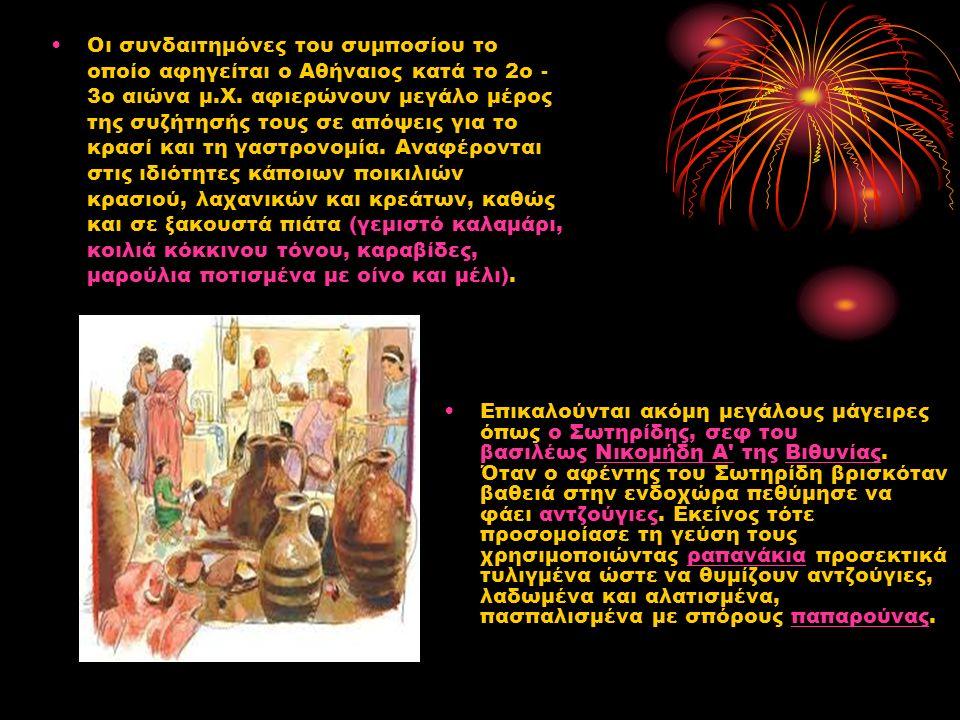 Οι συνδαιτημόνες του συμποσίου το οποίο αφηγείται ο Αθήναιος κατά το 2ο - 3ο αιώνα μ.Χ. αφιερώνουν μεγάλο μέρος της συζήτησής τους σε απόψεις για το κρασί και τη γαστρονομία. Αναφέρονται στις ιδιότητες κάποιων ποικιλιών κρασιού, λαχανικών και κρεάτων, καθώς και σε ξακουστά πιάτα (γεμιστό καλαμάρι, κοιλιά κόκκινου τόνου, καραβίδες, μαρούλια ποτισμένα με οίνο και μέλι).