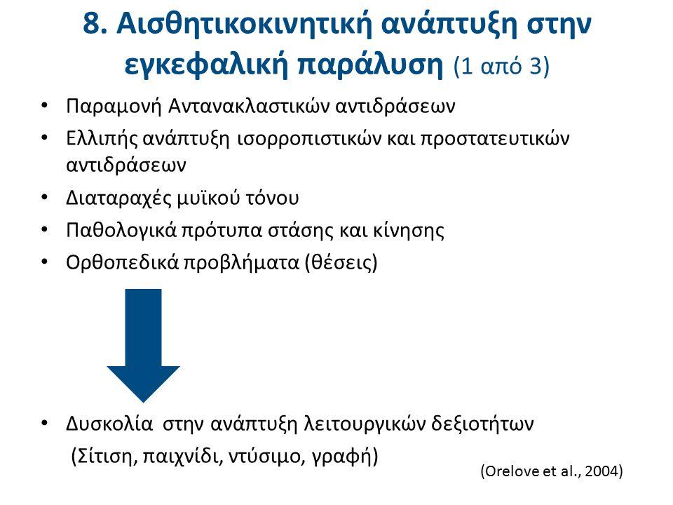 8. Αισθητικοκινητική ανάπτυξη στην εγκεφαλική παράλυση (2 από 3)
