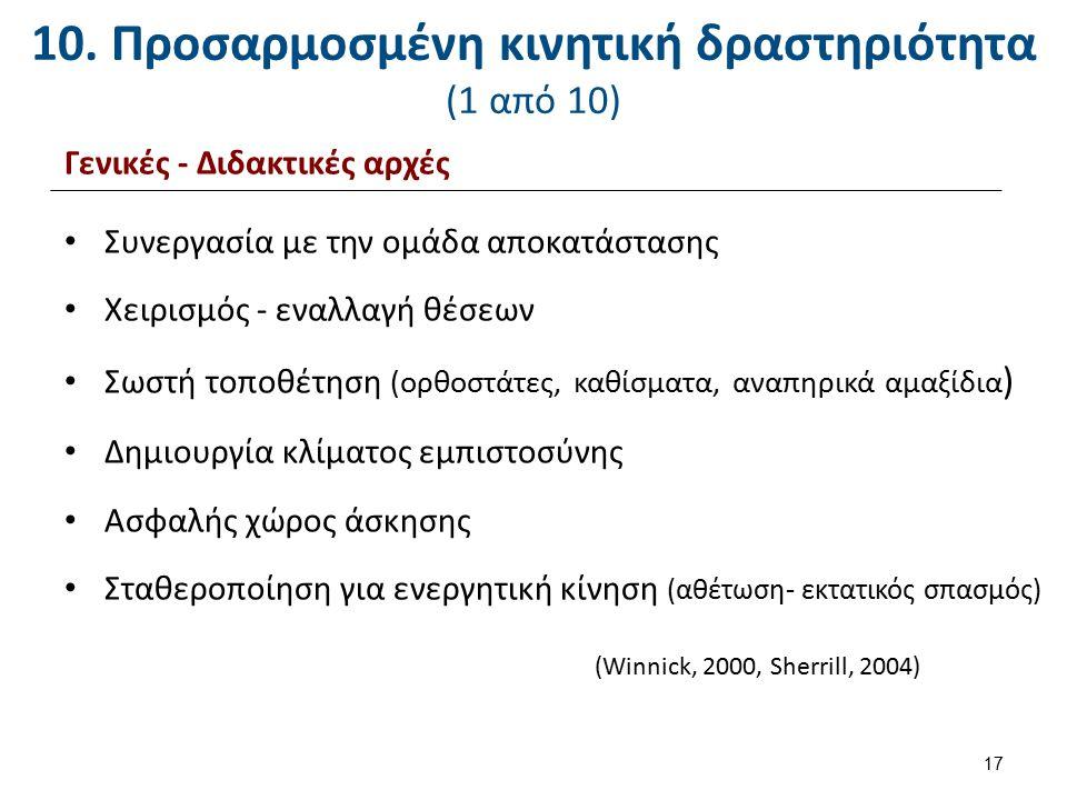 10. Προσαρμοσμένη κινητική δραστηριότητα (2 από 10)