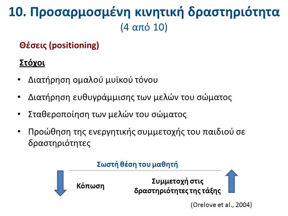 10. Προσαρμοσμένη κινητική δραστηριότητα (5 από 10)