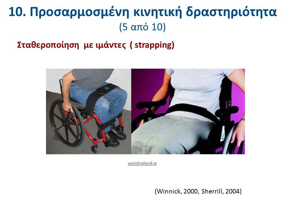 10. Προσαρμοσμένη κινητική δραστηριότητα (6 από 10)