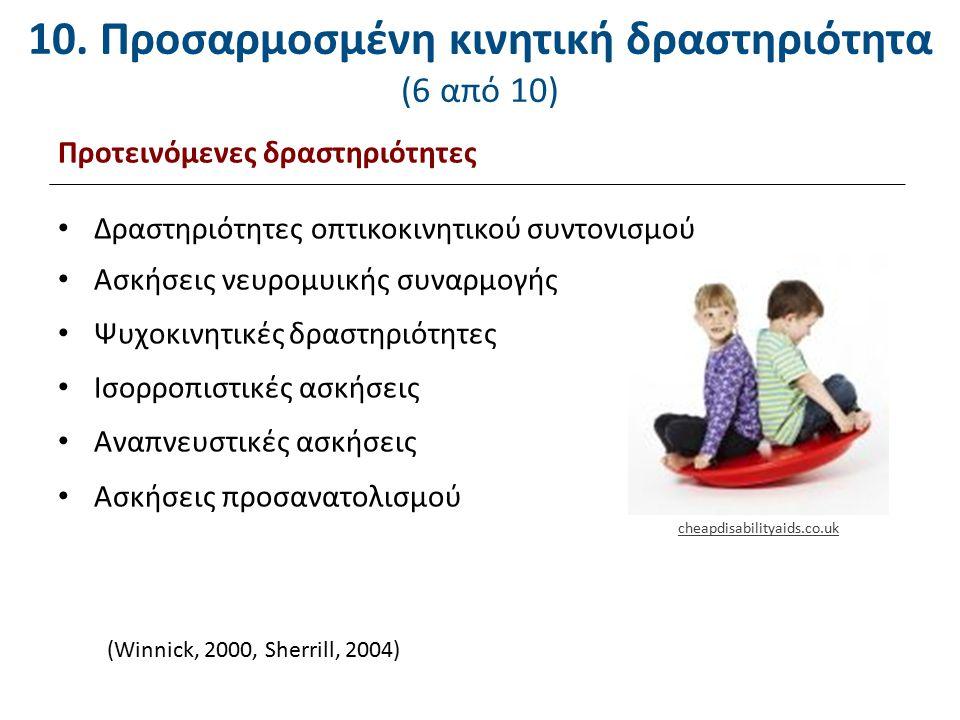 10. Προσαρμοσμένη κινητική δραστηριότητα (7 από 10)