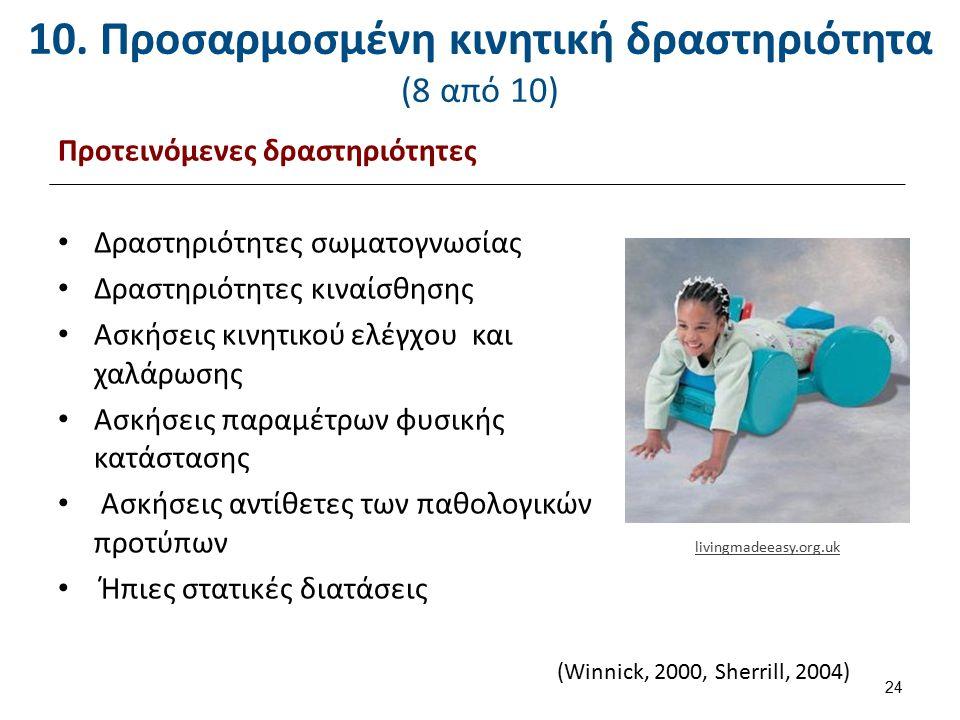 10. Προσαρμοσμένη κινητική δραστηριότητα (9 από 10)