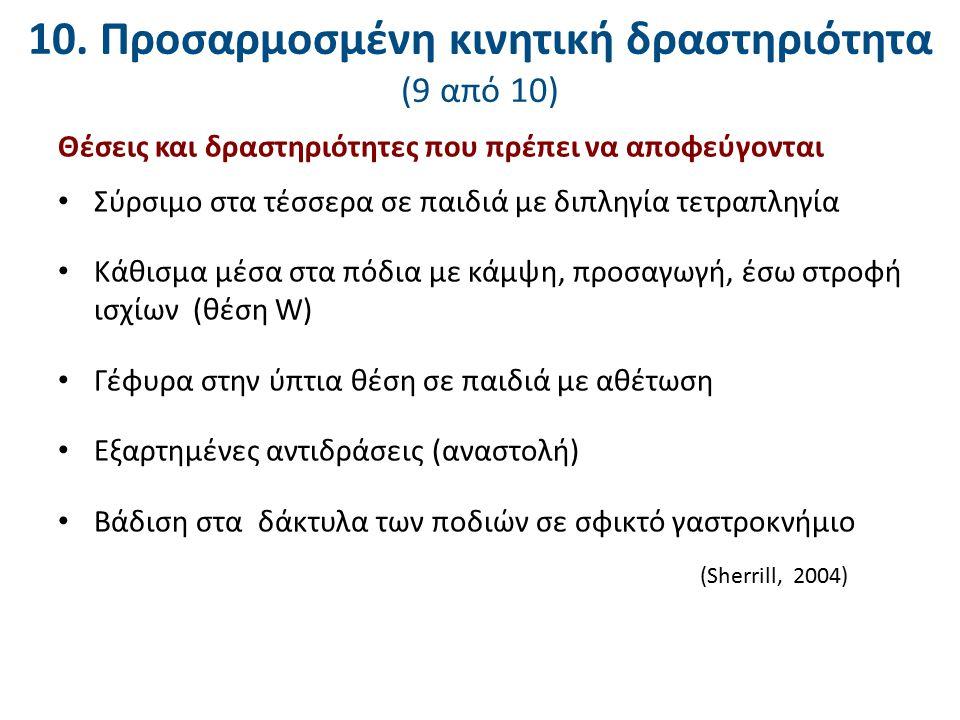 10. Προσαρμοσμένη κινητική δραστηριότητα (10 από 10)
