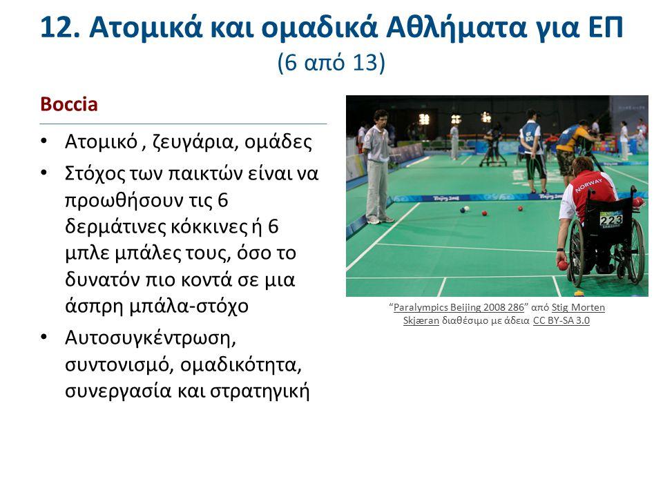 12. Ατομικά και ομαδικά Αθλήματα για ΕΠ (7 από 13)