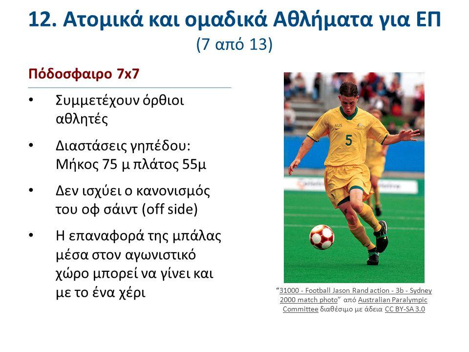 12. Ατομικά και ομαδικά Αθλήματα για ΕΠ (8 από 13)