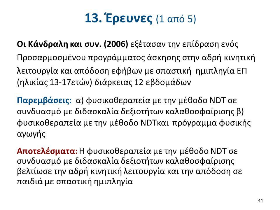13. Έρευνες (2 από 5)