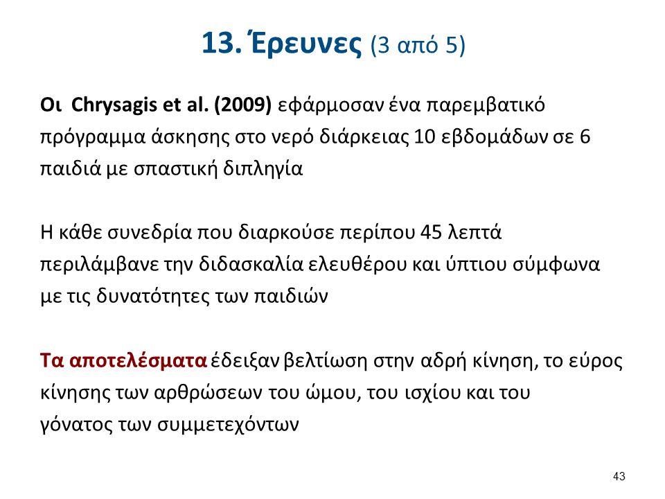 13. Έρευνες (4 από 5) Οι Chysagis et al. (2013) εξέτασαν την συγχρονική και. κατασκευαστική εγκυρότητα της δοκιμασίας πλάγιο βήμα σε.
