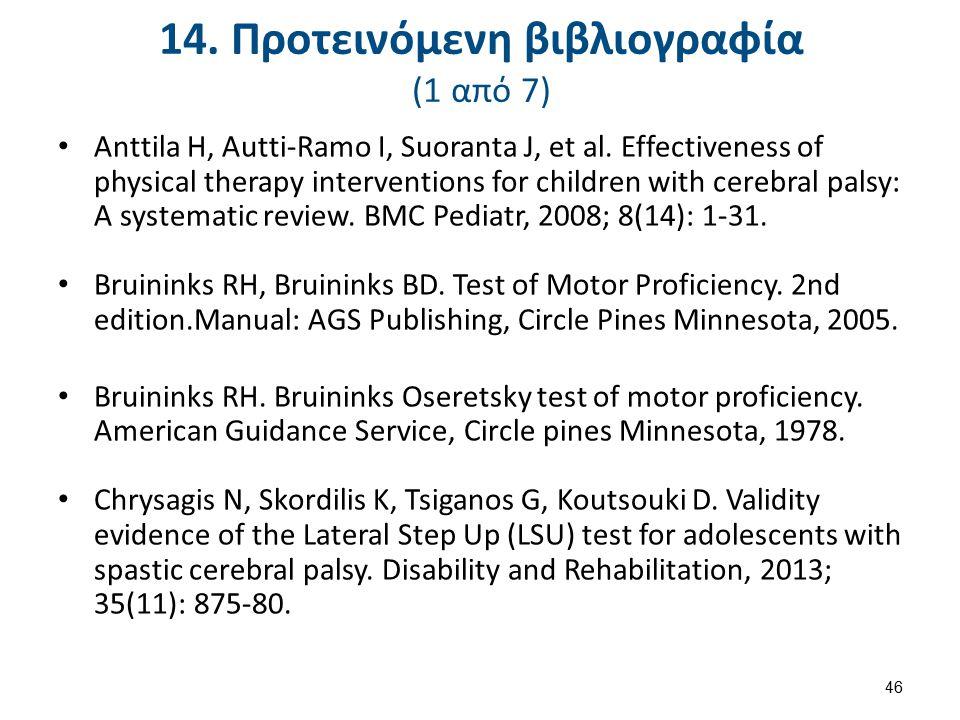 14. Προτεινόμενη βιβλιογραφία (2 από 7)