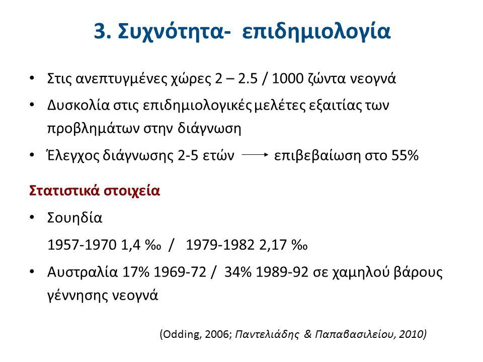 4. Ταξινόμηση (1 από 3) 1. Νευρομυϊκή διαταραχή 2. Κατανομή στο σώμα