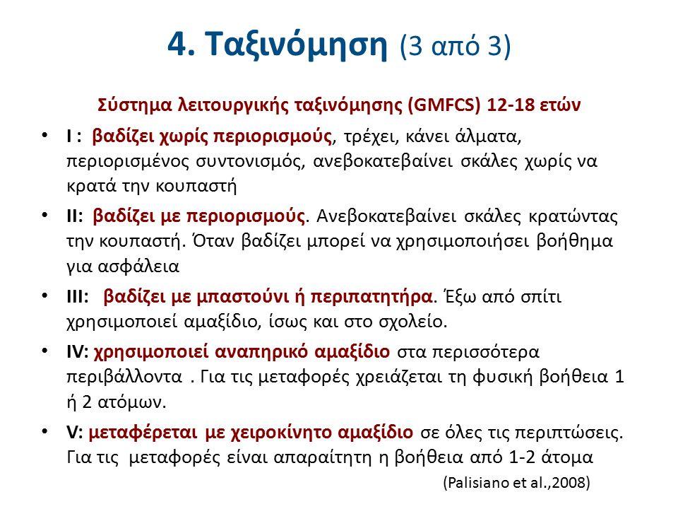 5. Εκπαιδευτικές - θεραπευτικές παρεμβάσεις