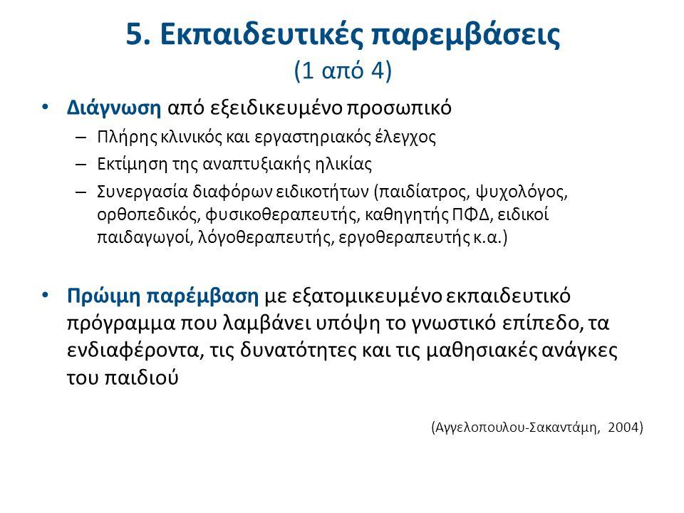 5. Εκπαιδευτικές παρεμβάσεις (2 από 4)