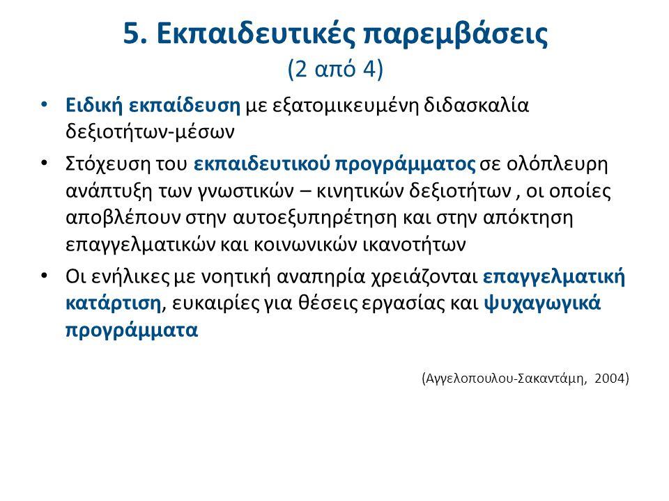 5. Εκπαιδευτικές παρεμβάσεις (3 από 4)