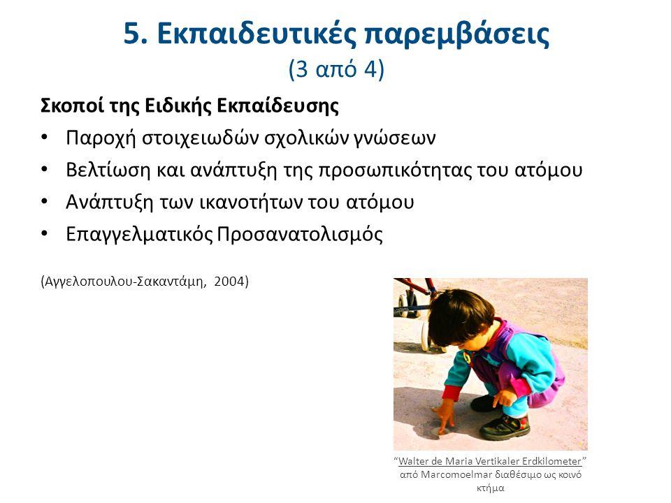 5. Εκπαιδευτικές παρεμβάσεις (4 από 4)