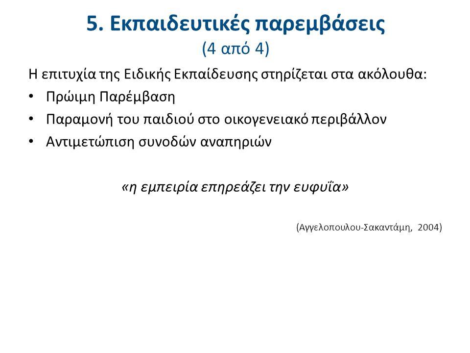 6. Τι είναι προσαρμοσμένη φυσική δραστηριότητα