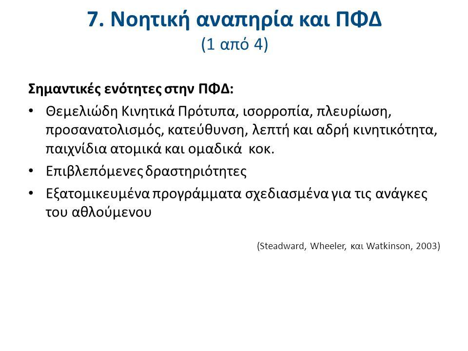 7. Νοητική αναπηρία και ΠΦΔ (2 από 4)