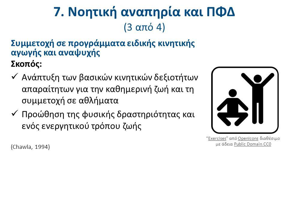 7. Νοητική αναπηρία και ΠΦΔ (4 από 4)
