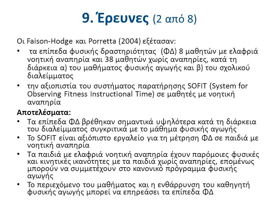 9. Έρευνες (3 από 8)