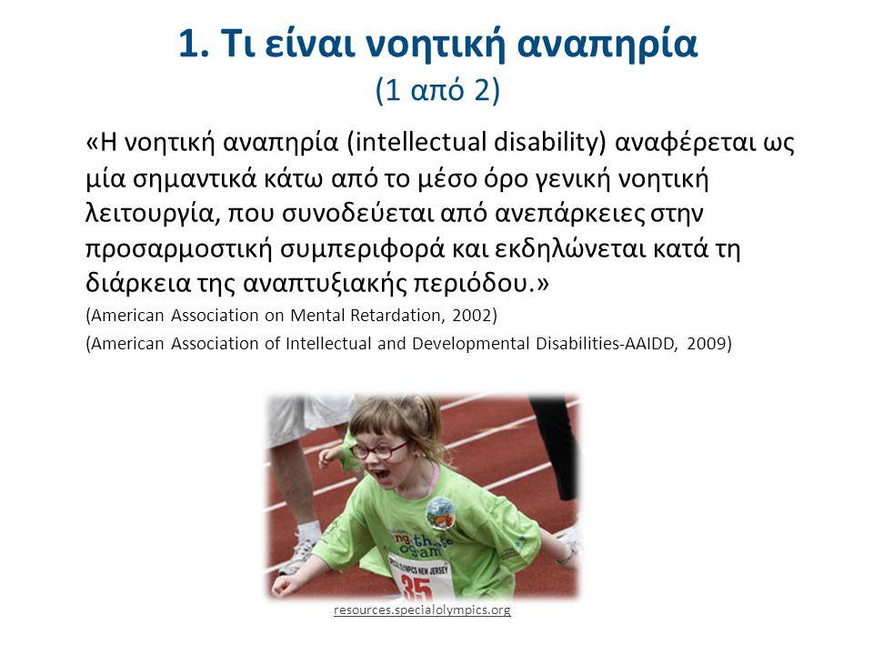 1. Τι είναι νοητική αναπηρία (2 από 2)
