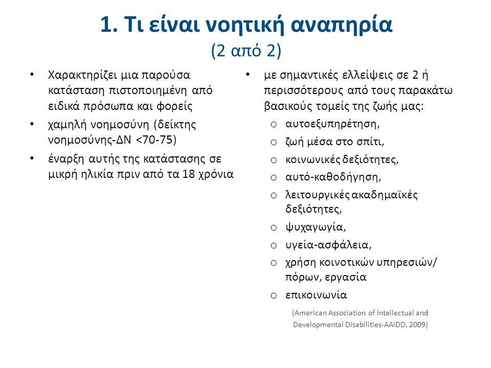 2. Αιτίες νοητικής αναπηρίας (1 από 2)