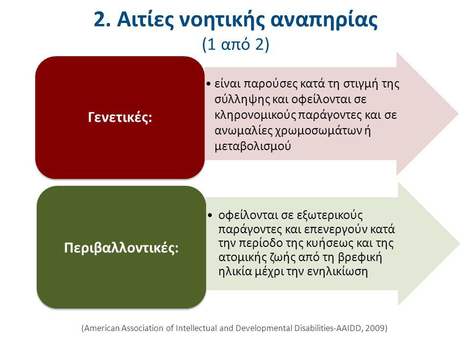 2. Αιτίες νοητικής αναπηρίας (2 από 2)