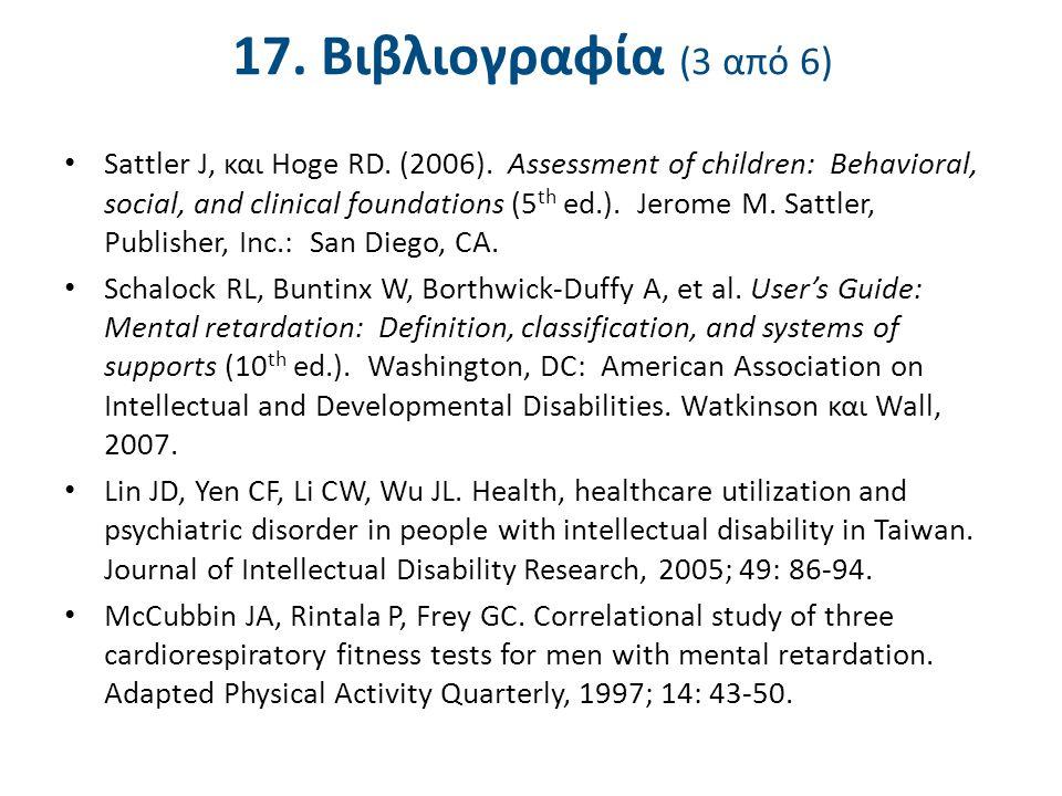 17. Βιβλιογραφία (4 από 6)