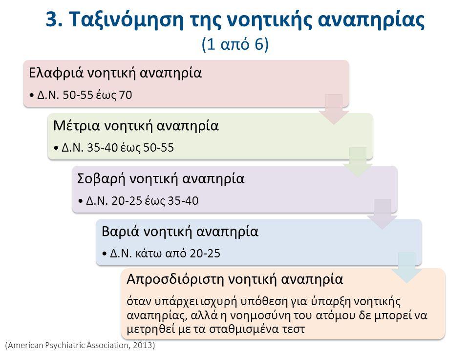 3. Ταξινόμηση της νοητικής αναπηρίας (2 από 6)