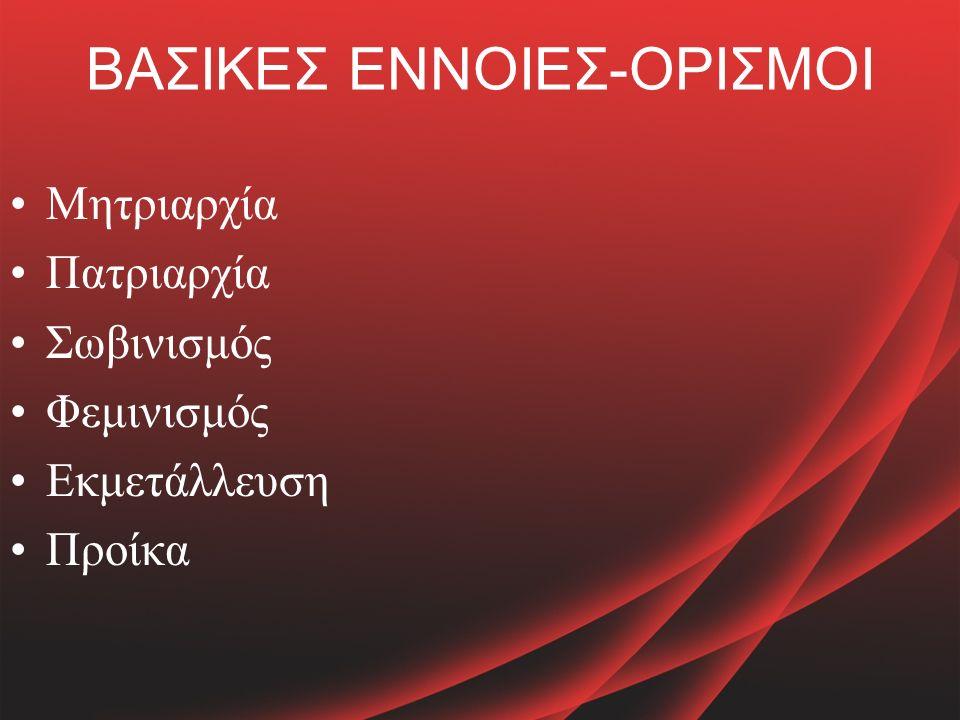 ΒΑΣΙΚΕΣ ΕΝΝΟΙΕΣ-ΟΡΙΣΜΟΙ