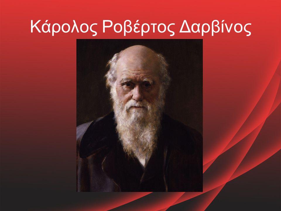 Κάρολος Ροβέρτος Δαρβίνος