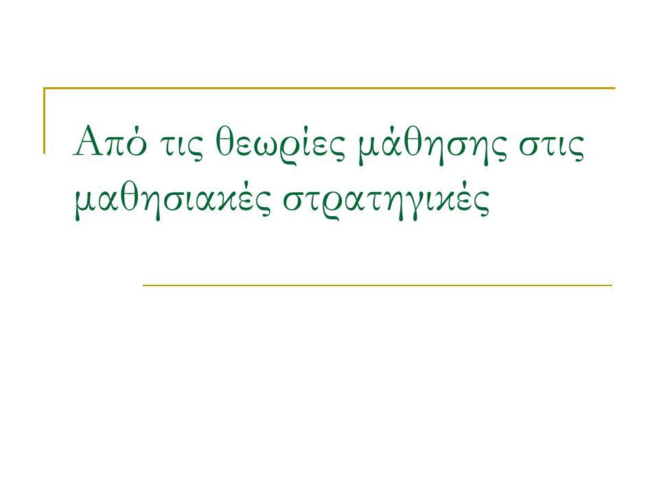 Από τις θεωρίες μάθησης στις μαθησιακές στρατηγικές