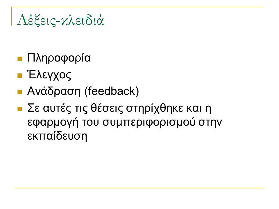 Λέξεις-κλειδιά Πληροφορία Έλεγχος Ανάδραση (feedback)
