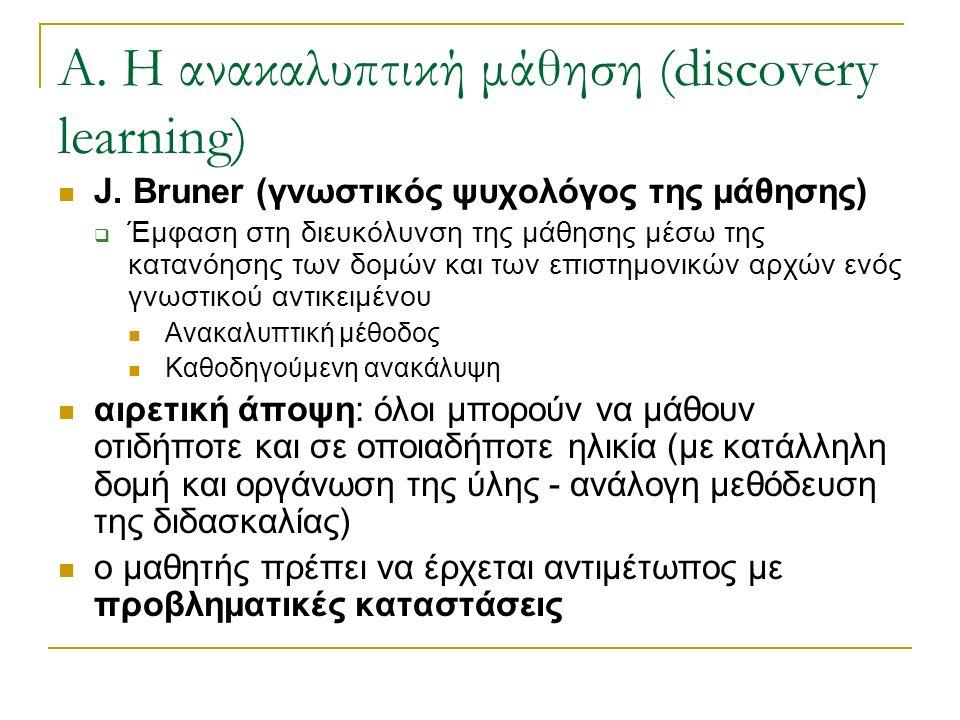 Α. Η ανακαλυπτική μάθηση (discovery learning)