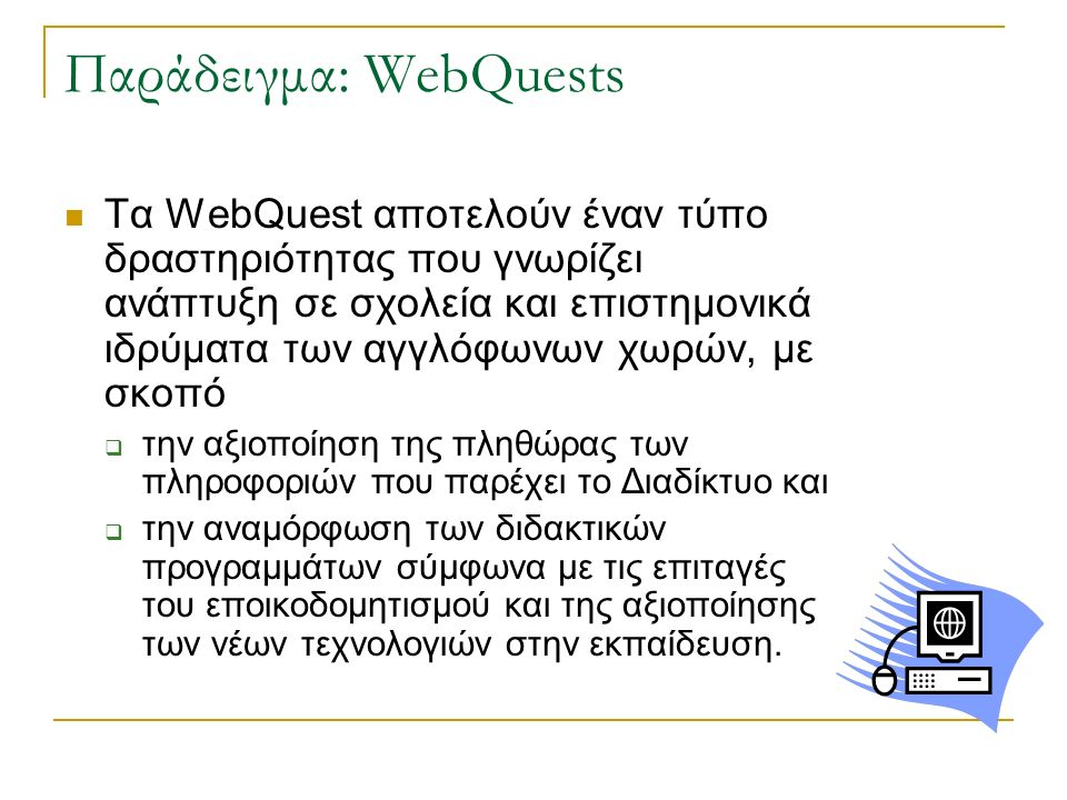 Παράδειγμα: WebQuests