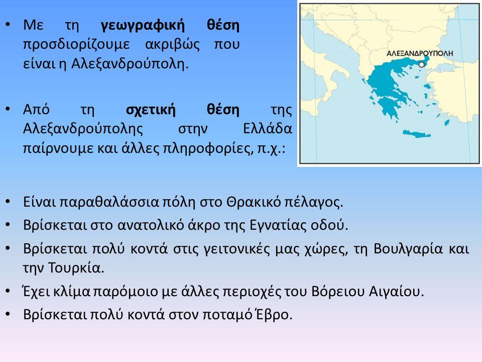 Με τη γεωγραφική θέση προσδιορίζουμε ακριβώς που είναι η Αλεξανδρούπολη.