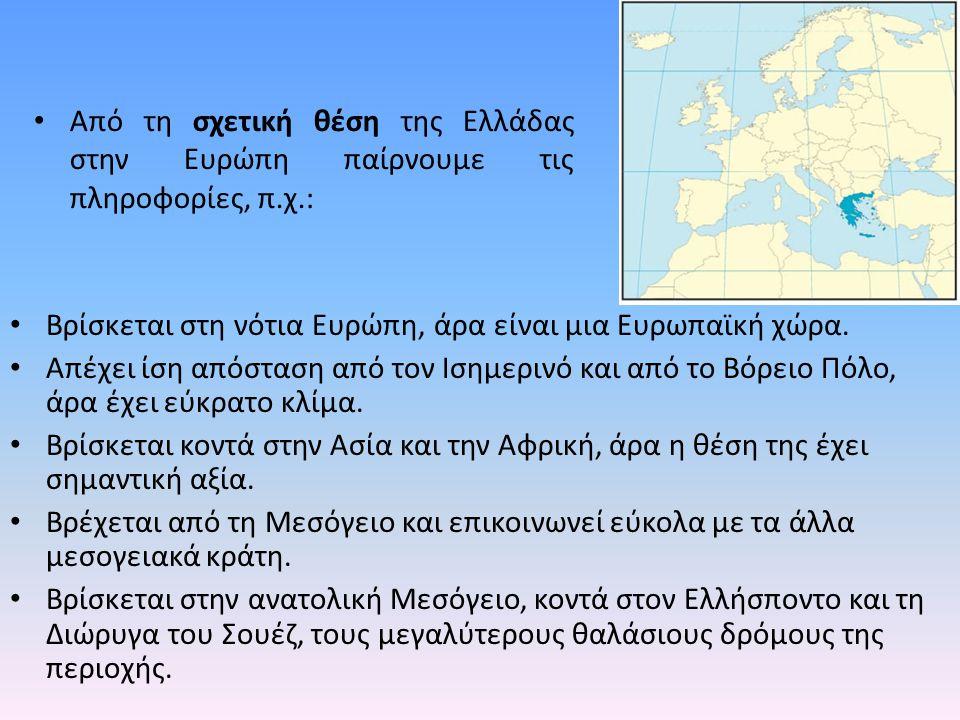 Από τη σχετική θέση της Ελλάδας στην Ευρώπη παίρνουμε τις πληροφορίες, π.χ.: