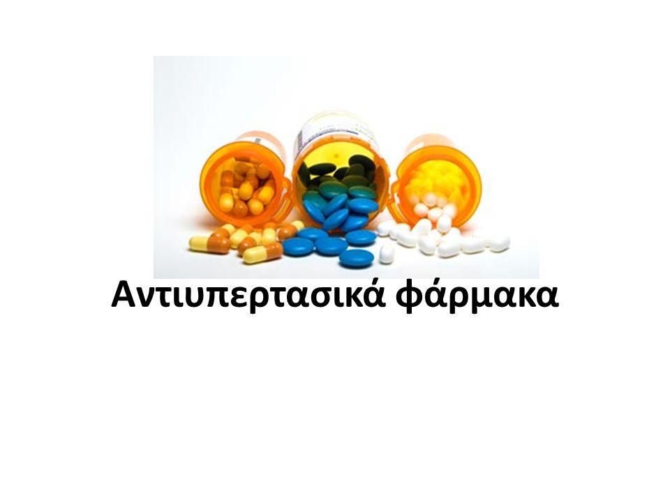Αντιυπερτασικά φάρμακα